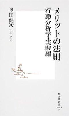 メリットの法則 行動分析学・実践編 集英社新書