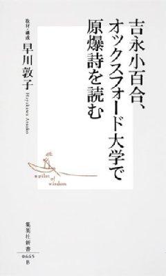 吉永小百合、オックスフォード大学で原爆詩を読む 集英社新書