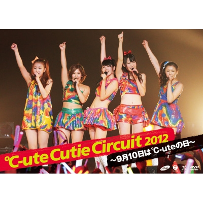 ℃-ute Cutie Circuit 2012〜9月10日は℃-uteの日