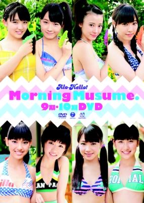 アロハロ! モーニング娘。9・10期 DVD