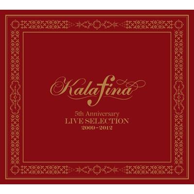 Kalafina 5th Anniversary LIVE SELECTION 2009-2012 (2CD+DVD+BD)【初回生産限定盤】
