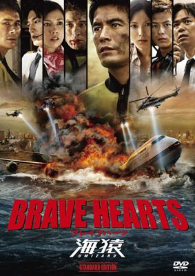 BRAVE HEARTS 海猿 スタンダード・エディション