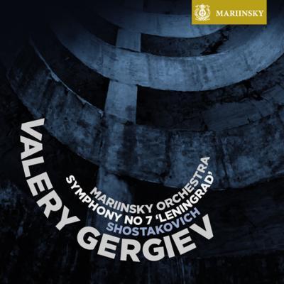交響曲第7番『レニングラード』 ゲルギエフ&マリインスキー歌劇場管弦楽団