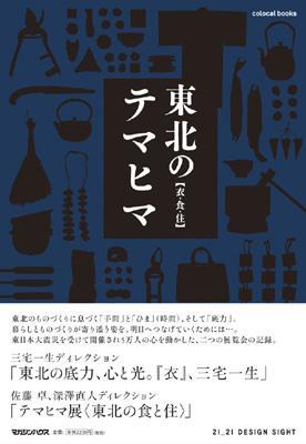 colocal books 東北のテマヒマ 【衣・食・住】