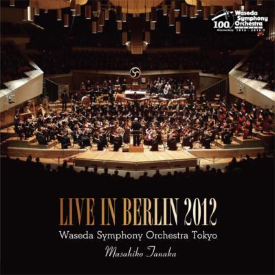 アルプス交響曲、ティル・オイレンシュピーゲル 田中雅彦&早稲田大学交響楽団(2012 ベルリン)
