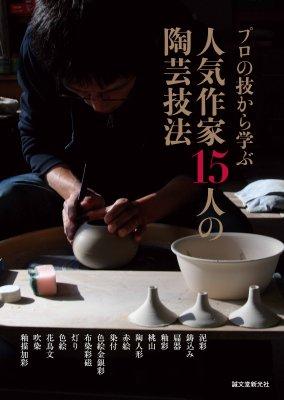 プロの技から学ぶ人気作家15人の陶芸技法