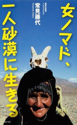 女ノマド、一人砂漠に生きる 集英社新書