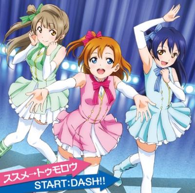TVアニメ『ラブライブ!』挿入歌シングル1 「ススメ→トゥモロウ / START:DASH!!」