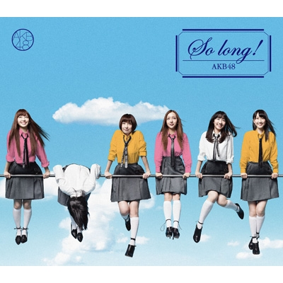 So long ! (+DVD)【通常盤 TYPE-...