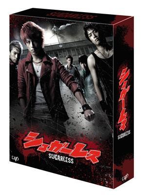 シュガーレス DVD-BOX 豪華版