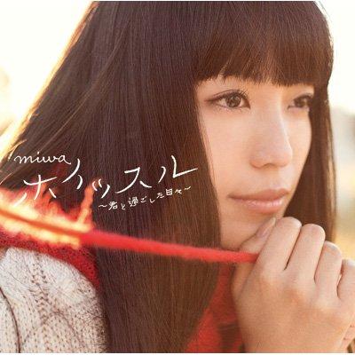 ホイッスル 〜君と過ごした日々〜(+DVD)【初回生産限定盤 A】
