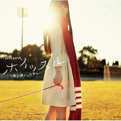 ホイッスル 〜君と過ごした日々〜(+DVD)【初回生産限定盤 B】