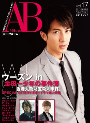 A-Bloom Vol.17 FLIX 2013年2月号増刊