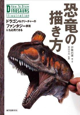 恐竜の描き方 ドラゴン&クリーチャーのファンタジー表現にも応用できる