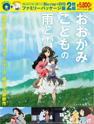 Ookami Kodomo No Ame To Yuki Family Package Ban