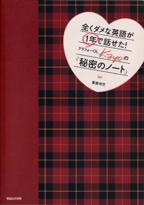 全くダメな英語が1年で話せた! アラフォーOL Kayoの『秘密のノート』