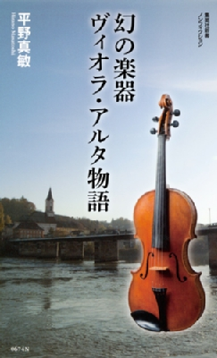 幻の楽器ヴィオラ・アルタ物語 集英社新書