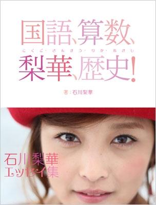 Kokugo, Sansu, Rika, Rekishi! [Lawson/HMV/L-PACA BOOKS Limited Postcard Set B]