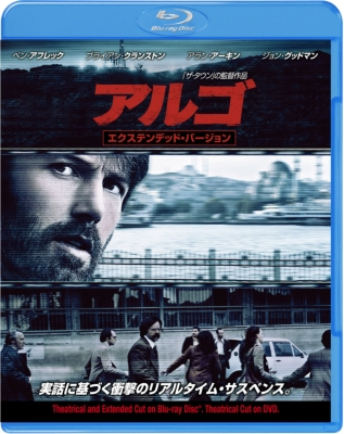【初回限定生産】アルゴ ブルーレイ&DVDセット (2枚組)
