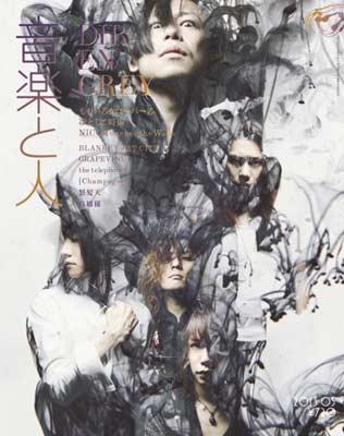 音楽と人 2013年 5月号