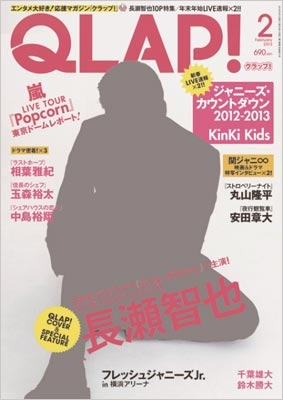 QLAP! (クラップ)2013年 2月号