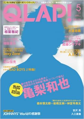 QLAP! (クラップ)2013年 5月号