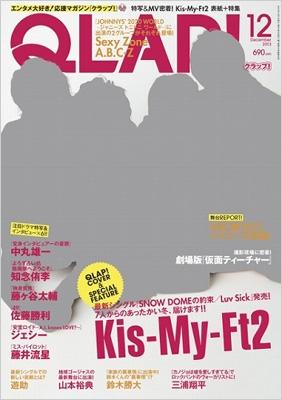 Qlap! (クラップ)2013年 12月号