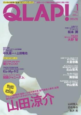 QLAP! (クラップ)2014年 1月号