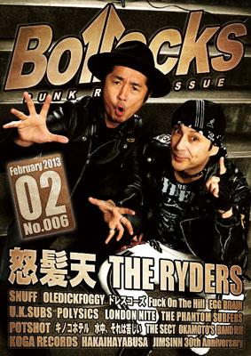 Bollocks No.006 2013年1月号