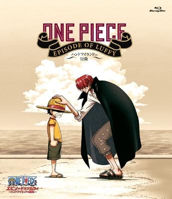 ONE PIECE エピソード オブ ルフィ 〜ハンドアイランドの冒険〜【限定版Blu-ray】