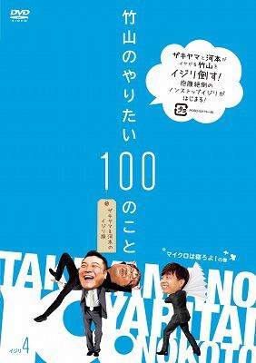 竹山のやりたい100のこと ザキヤマ&河本のイジリ旅 イジリ4 マイクロは寝ろよ!の巻