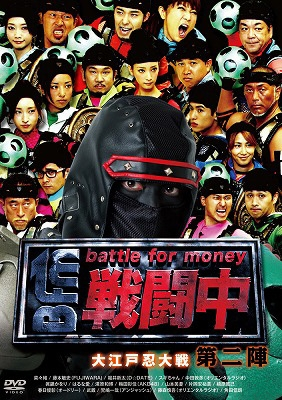 戦闘中 第2陣 〜battle for money〜大江戸忍大戦