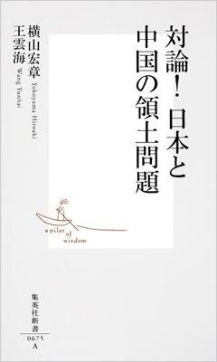 対論!日本と中国の領土問題 集英社新書