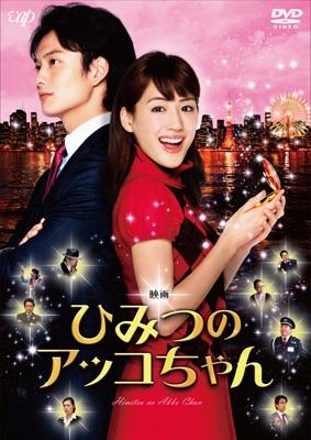 映画 ひみつのアッコちゃん DVD