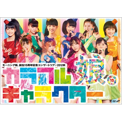 モーニング娘。誕生15周年記念コンサートツアー2012秋 カラフルキャラクター