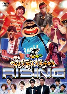 [HMV / Loppi (Lawson / Mini Stop)/ TV Tokyo Limited Release] God Tongue Geinin Maji Uta Senshuken Rising