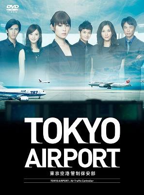 TOKYOエアポート 〜東京空港管制保安部〜DVD-BOX