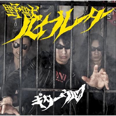 野獣バイブレーター (+DVD)【初回限定盤】