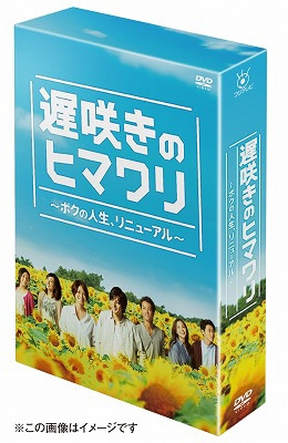遅咲きのヒマワリ〜ボクの人生、リニューアル〜DVD-BOX