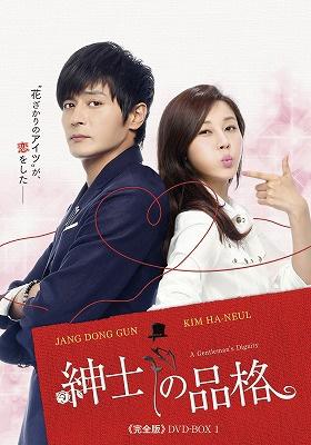 紳士の品格 ≪完全版≫ DVD-BOX1