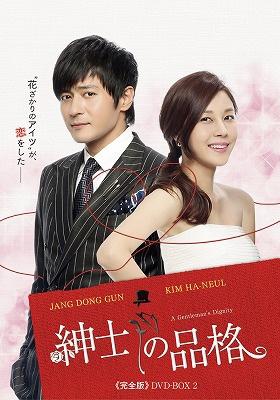 紳士の品格 ≪完全版≫ DVD-BOX2