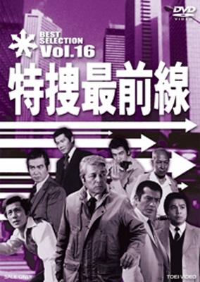 特捜最前線 BEST SELECTION Vol.16