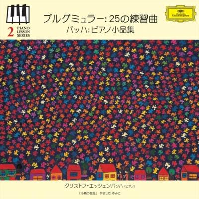 ブルクミュラー:25の練習曲、バッハ:ピアノ小品集 エッシェンバッハ(ピアノ・レッスン・シリーズ2)