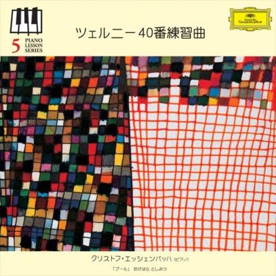 40番練習曲 エッシェンバッハ(ピアノ・レッスン・シリーズ5)