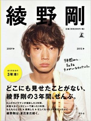綾野剛2009→2013→