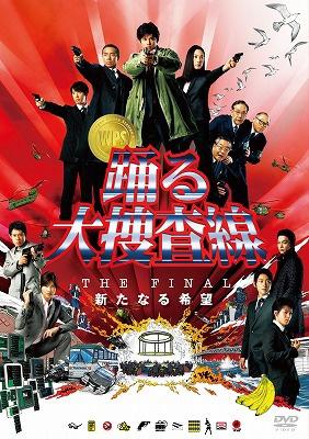 踊る大捜査線 THE FINAL 新たなる希望 スタンダード・エディション <DVD>