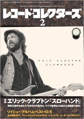 レコードコレクターズ 2013年 2月号