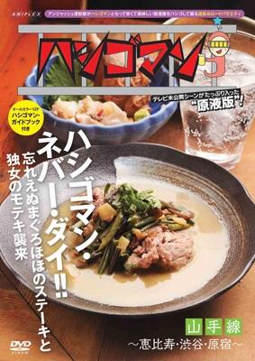 ハシゴマン 山手線〜恵比寿・渋谷・原宿〜