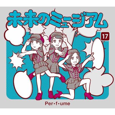 未来のミュージアム (+DVD)【初回限定盤】