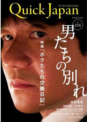 クイック・ジャパン Vol.106